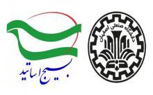 آغازهمایش حلقههای صالحین بسیج اساتید کشوردردانشگاه صنعتی اصفهان