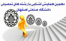 دهمين همايش آشنايي با رشته هاي تحصيلي دانشگاه صنعتي اصفهان برگزار می شود