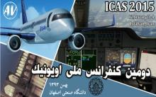 دومین کنفرانس ملی اویونیک ایران دردانشگاه صنعتی اصفهان برگزارمی شود