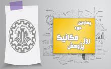 """چهارمین دوره """"روز پژوهش مکانیک"""" در دانشگاه صنعتی اصفهان برگزار شد"""