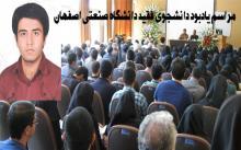 مراسم یادبود دانشجوی فقید دانشگاه صنعتی اصفهان برگزار شد