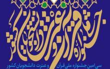 کسب رتبه های برترمسابقات قرآنی کشورتوسط دانشجویان دانشگاه صنعتی اصفهان