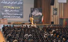 دومین کنفرانس ملی اویونیک در دانشگاه صنعتی اصفهان آغاز به کار کرد + گزارش تلویزیونی و ویدئوکلیپ
