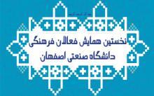 نخستین همايش فعالان فرهنگي دانشگاه صنعتي اصفهان برگزار مي شود