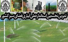 تدوین نخستین استاندارد ملی آبیاری فضای سبزکشورتوسط محققان دانشگاه صنعتی اصفهان
