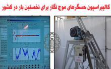 برای نخستین باردرکشورکالیبراسیون حسگرهای موج نگاردردانشگاه صنعتی اصفهان انجام می شود