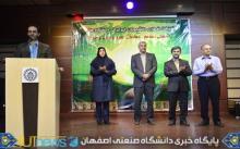 دانشجویان غیر ایرانی دانشگاه های اصفهان میهمان ضیافت دانشگاه صنعتی اصفهان + گزارش تصویری