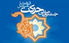 عنوان برگزیده کشور به نشریه انجمن علمی دانشجویی دانشکده کشاورزی دانشگاه صنعتی اصفهان تعلق گرفت