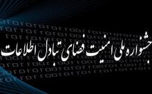 آغازسومین جشنواره و نمایشگاه ملی امنیت فضای تبادل اطلاعات دردانشگاه صنعتی اصفهان