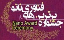 درخشش دانشگاه صنعتی اصفهان در نهمین جشنواره برترینهای فناوری نانو