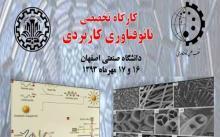 کارگاه تخصصی نانو فناوری کاربردی در دانشگاه صنعتی اصفهان برگزار می شود
