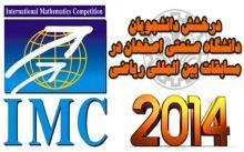 افتخارآفرینی دانشجویان دانشگاه صنعتی اصفهان در مسابقات بین المللی ریاضی(2014IMC-)