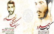 انتشار دواثر شاخص فرهنگ دفاع مقدس از شهداي دانشگاه صنعتی اصفهان