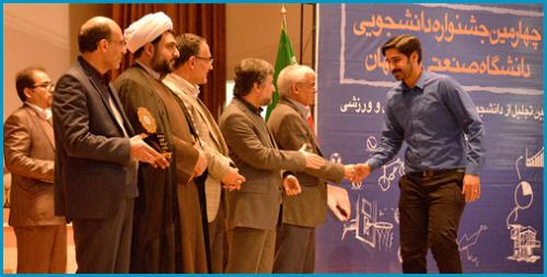 از دانشجویان نخبه علمی، فرهنگی و ورزشی دانشگاه صنعتی اصفهان تجلیل شد + گزارش تلویزیونی