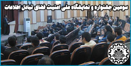 سومین جشنواره و نمایشگاه ملی امنیت فضای تبادل اطلاعات در دانشگاه صنعتی اصفهان برگزار شد + گزارش ویدئویی