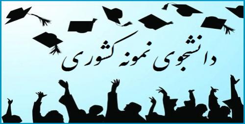 معرفی دانشجوی مهندسی مواد دانشگاه صنعتی اصفهان بعنوان دانشجوی نمونه کشور