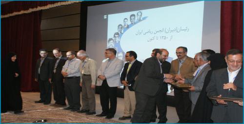کسب جایزه ویژه انجمن ریاضی ایران توسط محققان دانشگاه صنعتی اصفهان
